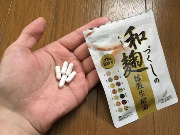 和麹づくしの雑穀生酵素 モニター