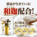 麹づくしの雑穀生酵素