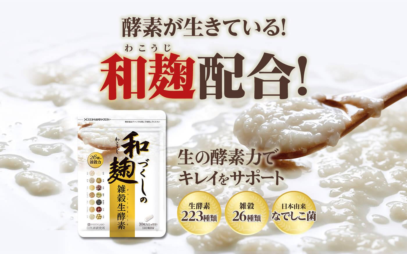 副作用 こうじ 酵素 【こうじ酵素の口コミは効果なし】麹の危険な副作用って本当なの?