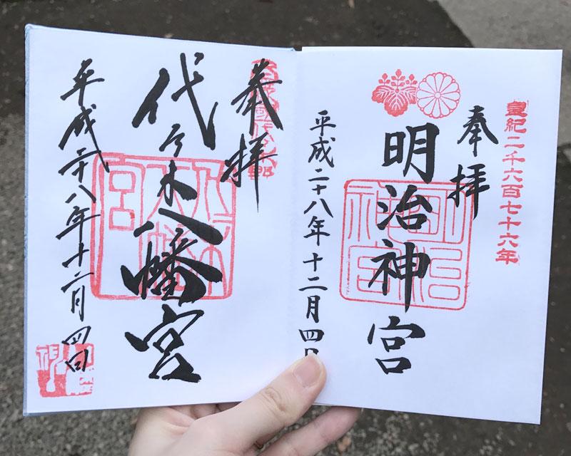 クリスマス 限定 御朱印 東京 神社 寺