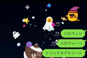 line ハロウィン 隠し機能 2019