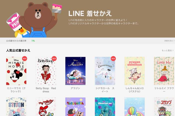 ハロウィン LINE 隠し機能 2019