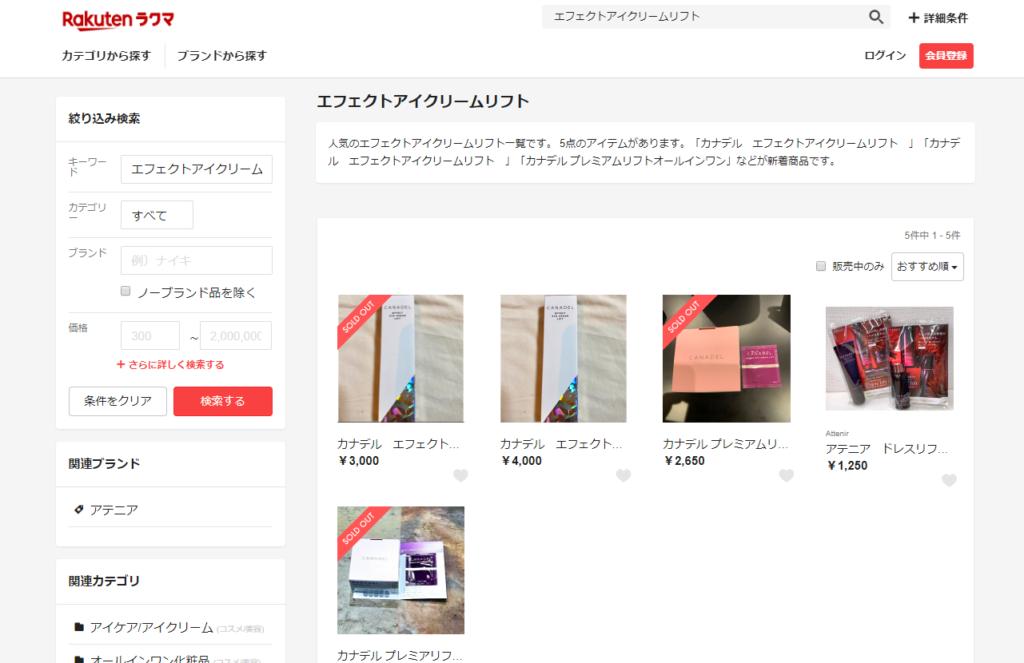 カナデル(canadel)エフェクトアイクリームリフト 販売店 最安値