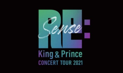 King & Prince キンプリ ライブ ツアー 一般 販売 チケット