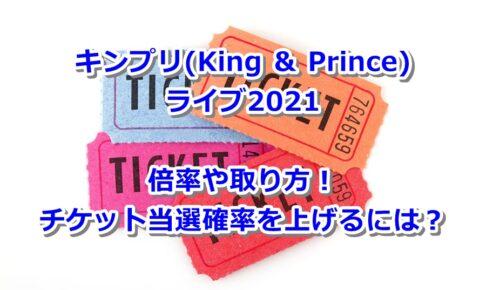 キンプリ King&Prince ライブ ツアー チケット 倍率