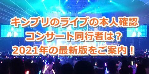 キンプリ King&Prince ライブ ツアー 本人確認