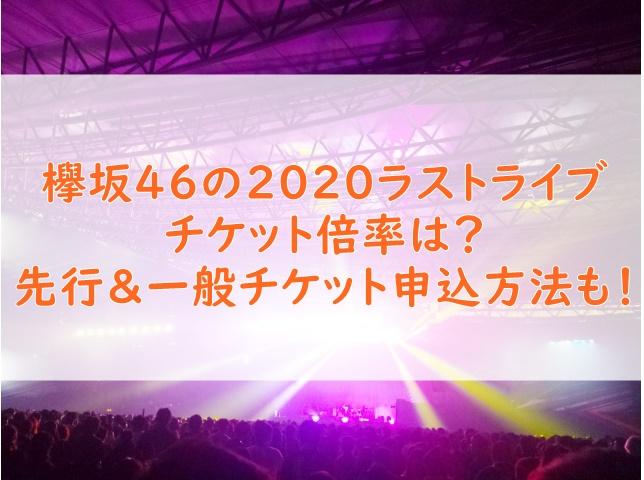 坂 チケット ライブ 欅 ラスト 欅坂46ラストライブ、関係者全員のエンドロールに鈴本美愉の名前がなかった理由・・・【THE LAST