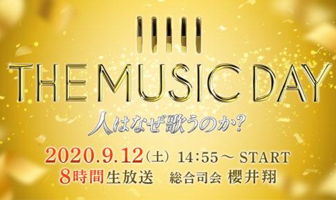 ミュージックデイ2020 THE MUSIC DAY