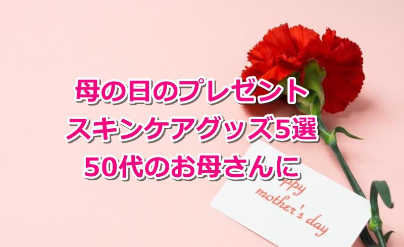 母の日 プレゼント おすすめ スキンケア グッズ 50代 お母さん