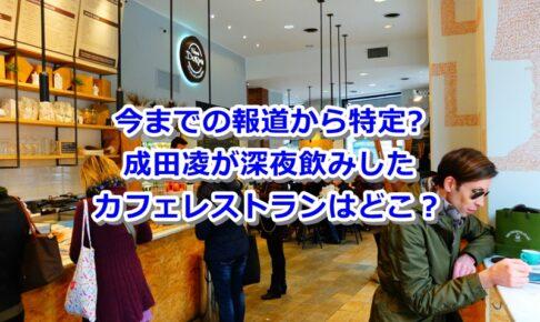 成田凌 深夜 飲み カフェレストラン どこ