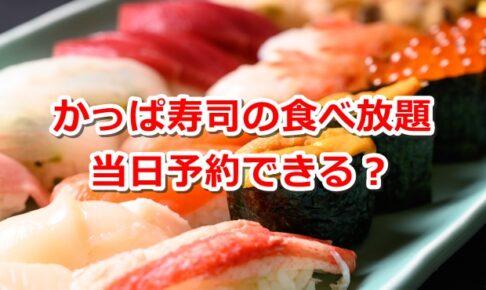 かっぱ寿司 食べ放題 当日 予約