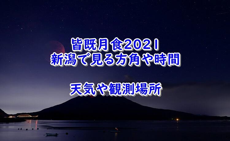 皆既月食 2021 新潟 方角 時間 天気