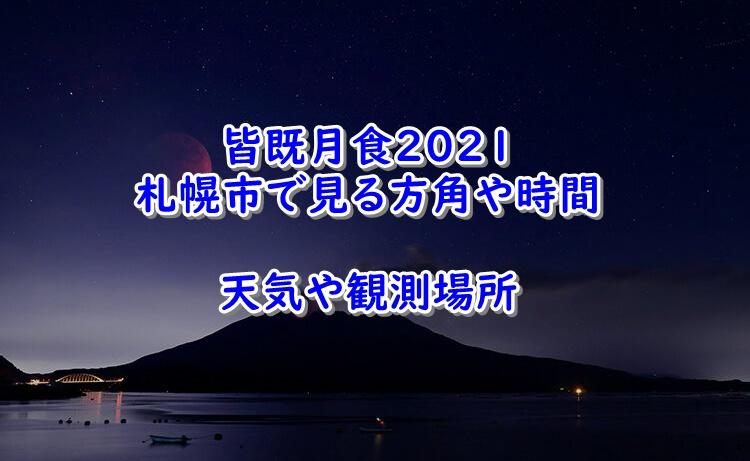 皆既月食 2021 札幌市 方角 時間 天気