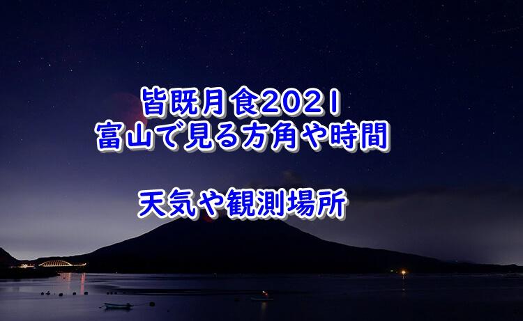 皆既月食 2021 富山 方角 時間 天気