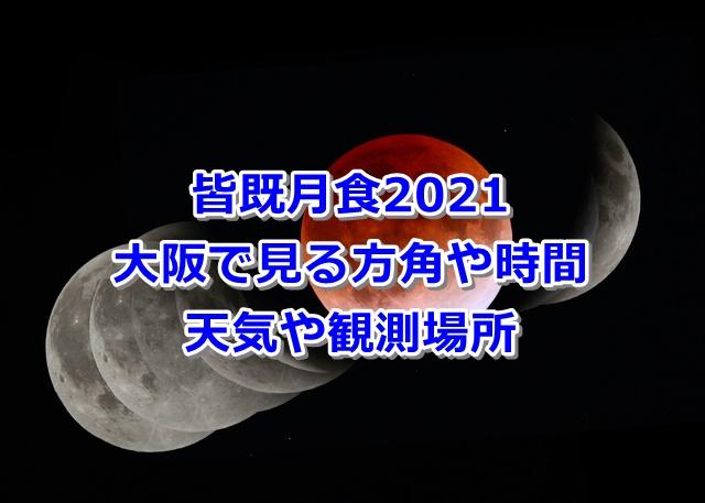皆既月食 2021 大阪 方角 時間 天気