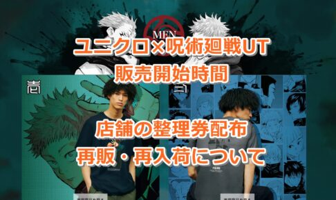ユニクロ UT 呪術廻戦 オンライン 店舗 販売時間 整理券 再販 再入荷