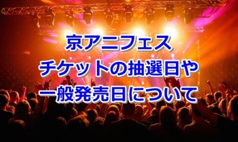 京アニフェス チケット 抽選 一般 発売日 価格