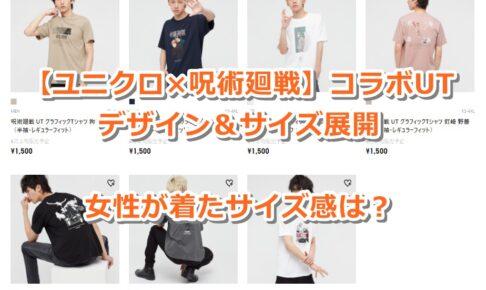 ユニクロ 呪術廻戦 UT サイズ 展開 デザイン 女性 サイズ感