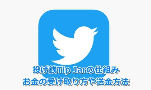 ツイッター Twitter 投げ銭 機能 Tip Jar 仕組み 受け取り方 送金方法