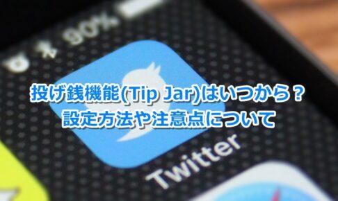 Twitter 投げ銭 機能 Tip Jar いつから 開始 設定方法 注意点