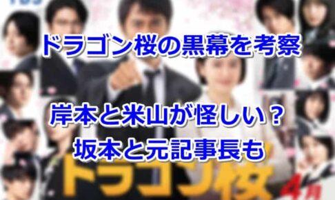 ドラゴン桜 黒幕 考察 岸本 米山 坂本