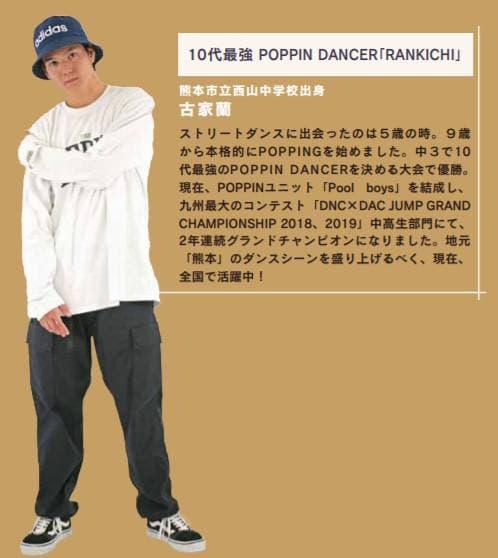 古家蘭 ラン プロフィール 熊本 出身 高校 ダンススクール