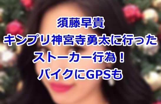 須藤早貴 ストーカー キンプリ 神宮寺