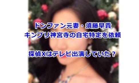 探偵X ドンファン 須藤早貴 キンプリ 神宮寺勇太 ストーカー