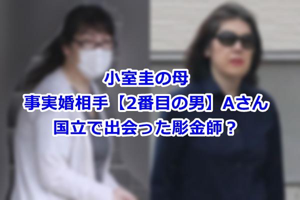小室圭 佳代 Aさん 事実婚 相手 誰 不正受給