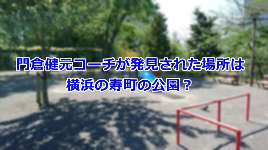 門倉健 中日 コーチ 失踪 真相 W不倫 横浜 公園