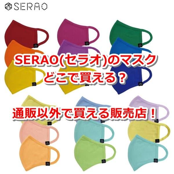 SERAO セラオ マスク どこ 販売店 薬局 ドラッグストア